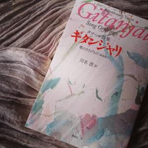 「ギタンジャリ」の装画